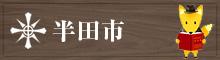 半田市オフィシャルサイト